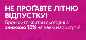 Авиабилеты со скидкой 20% от Wizz Air в 9 европейских стран! -