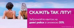 Авиабилеты со скидкой 20% на избранные рейсы от Wizz Air! -