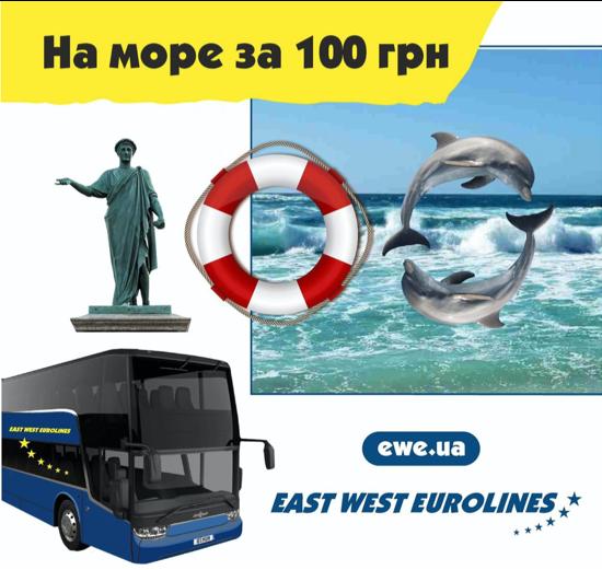 Автобусные билеты из 5 городов Украины в Одессу, Николаев и Херсон от 100 грн в одну сторону! -