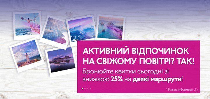 Скидка 25% на некоторые маршруты от Wizz Air! -