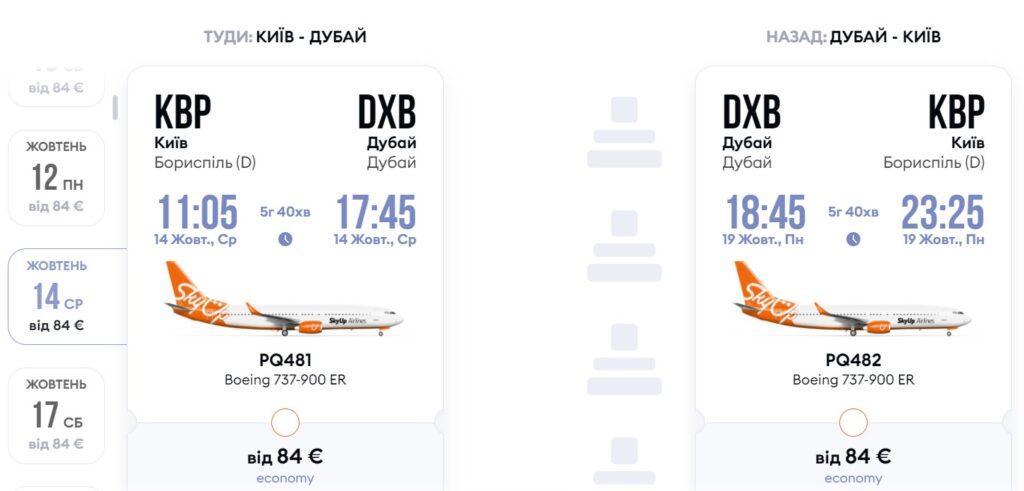 Авиабилеты Киев - Дубай от € 168 в обе стороны от SkyUp! -