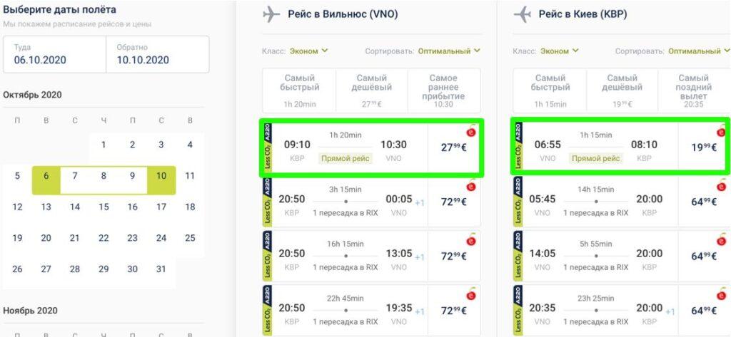 airBaltic откроет новый рейс Киев - Вильнюс с октября 2020! -