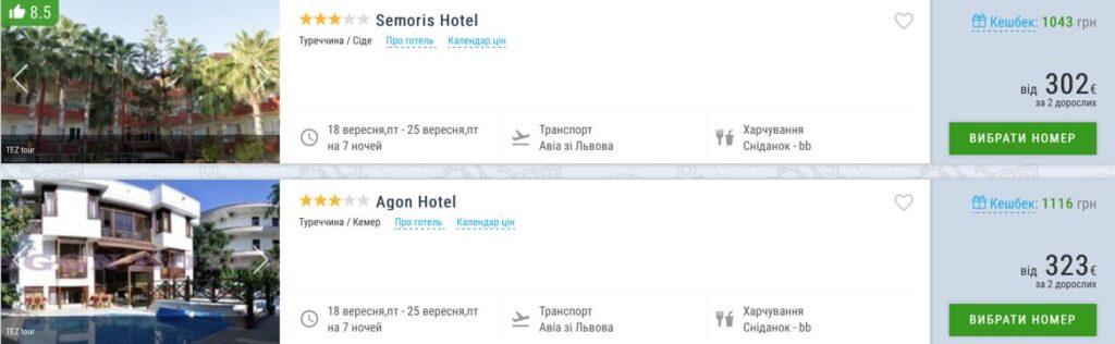 Пакетные туры в Турцию от € 151 с человека (€ 302 за двоих)! -