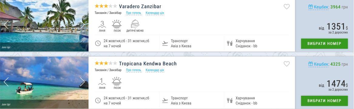 JoinUp запускает пакетные туры на Занзибар от $ 675 с человека! -