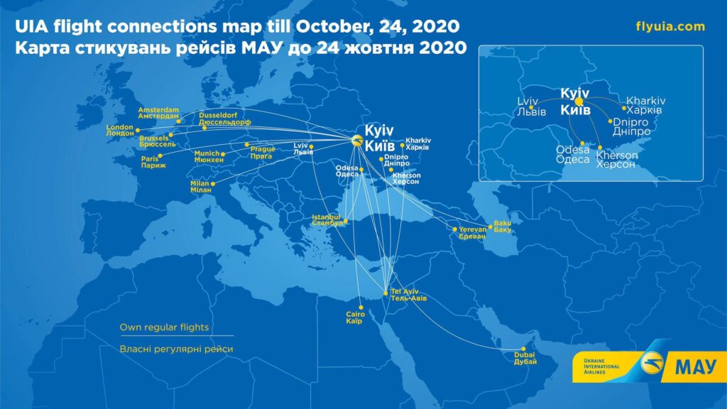 МАУ вводит бесплатную изменении даты вылета и возвращается к транзитной модели! -