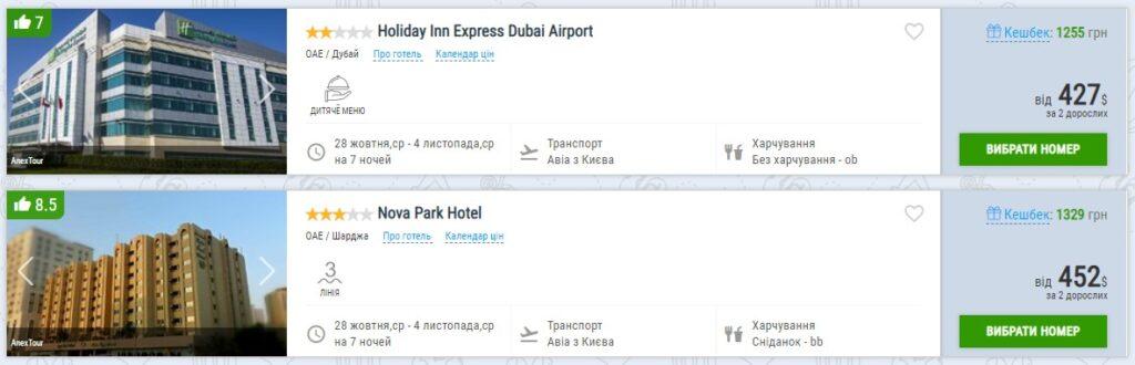 Туры из Украины в ОАЭ от $ 214 с человека на 7 ночей! -