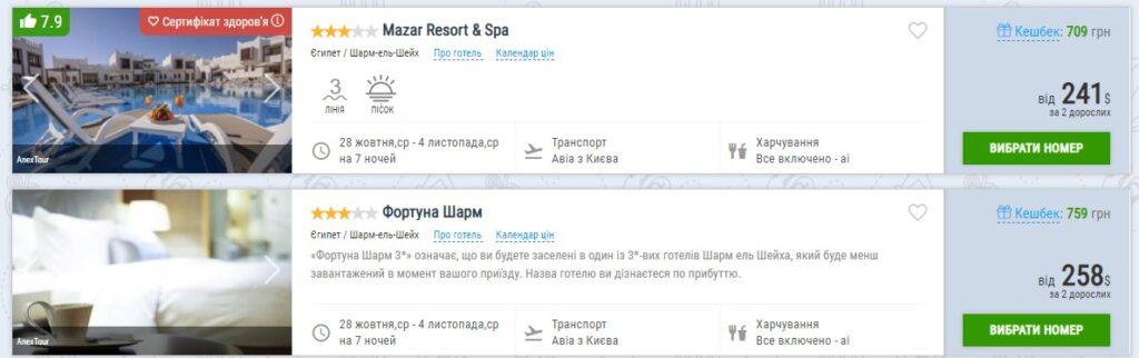 Горящие туры из городов Украины в Египет от $ 121 с человека и $ 241 на двоих! -