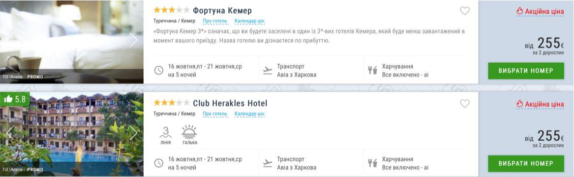 Пакетные предложения в Турцию из разных городов Украины от € 127 с человека и € 255 за двоих! -