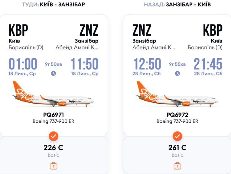 SkyUp продает билеты Киев - Занзибар за промотарифом от € 487 в обе стороны! Пакетные туры от $ 697 за одного! -
