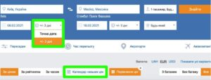Авиабилеты в Канкун и Мехико от € 780 в обе стороны из 6 городов Украины! -