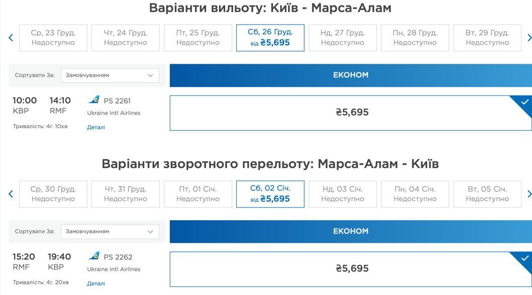 МАУ открыла продажу билетов Киев - Марса-Алам (Египет)! Рейсы уже с ноября! -