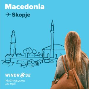 Windrose откроет новый прямой рейс Киев - Скопье (Северная Македония)! -