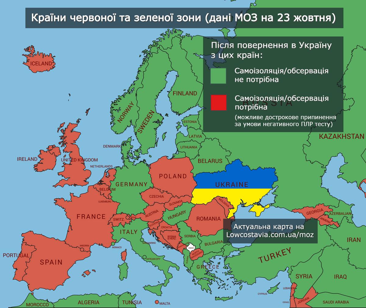 Новые данные МЗ стран зеленой зоны. Польша, Хорватия, Австрия, Португалия в красной зоне! -