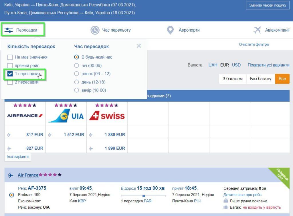 Авиабилеты из Украины в Доминиканскую Республику от € 817 в обе стороны! -