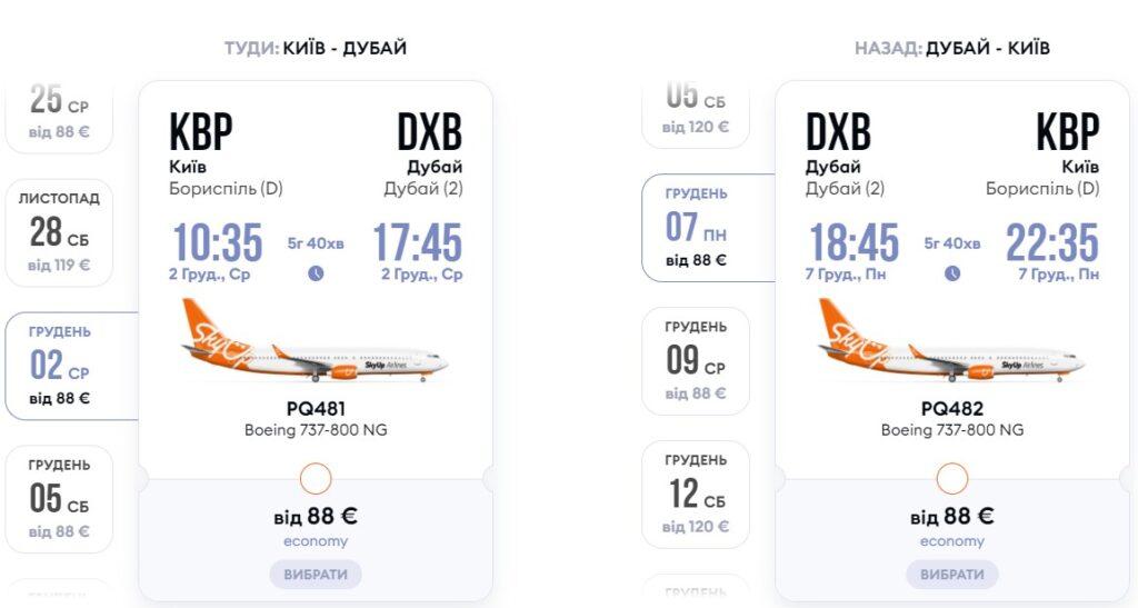 Авиабилеты Киев - Дубай от € 176 в обе стороны! -