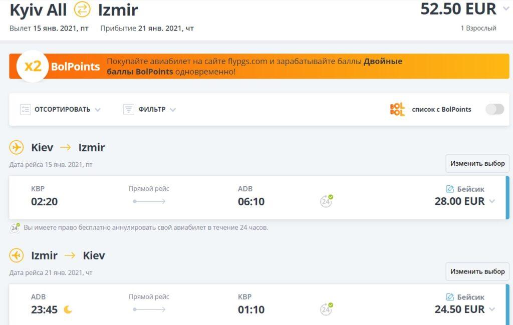 Авиабилеты Pegasus из четырех городов Украины в Турцию от € 52 в обе стороны! -