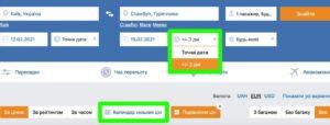 Авиабилеты из городов Украины на Занзибар от € 512 в обе стороны! -
