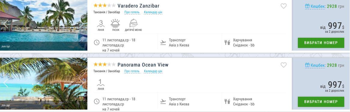 Горящие туры на Занзибар от $ 498 с человека на 7 ночей ($ 549 на 10 ночей)! -