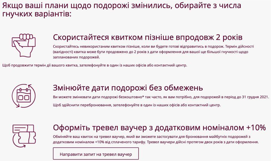 Qatar Airways возобновляет рейсы из Украины уже в декабря 2020 года! -