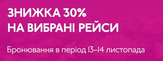 Авиабилеты со скидкой 30% от Wizz Air в европейские страны! -