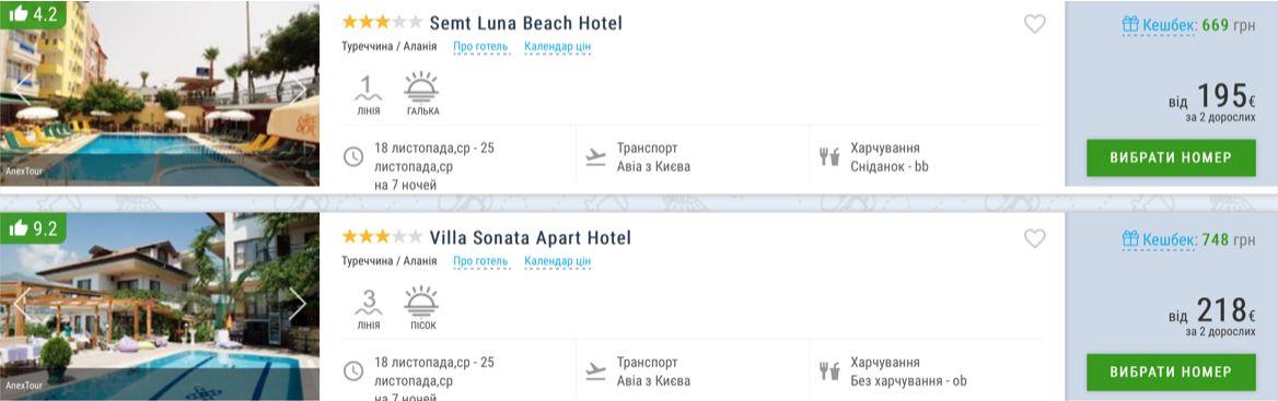 Дешевые пакетные туры из Киева на 7 ночей в Турцию всего от € 97 с человека (€ 195 за двоих)! -