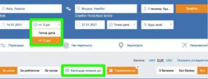 Авиабилеты в Намибию из Киева от € 635 в обе стороны! -