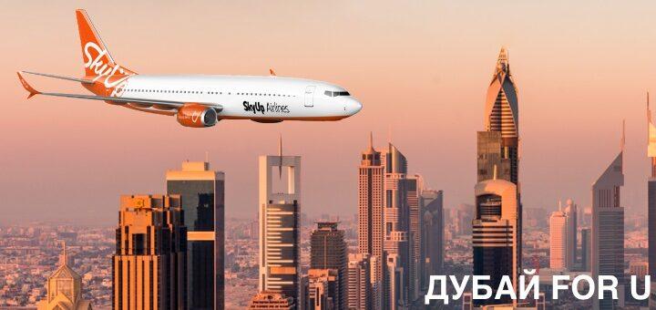 Авиакомпания SkyUp открыла продажу авиабилетов со Львова и Харькова в Дубай! -