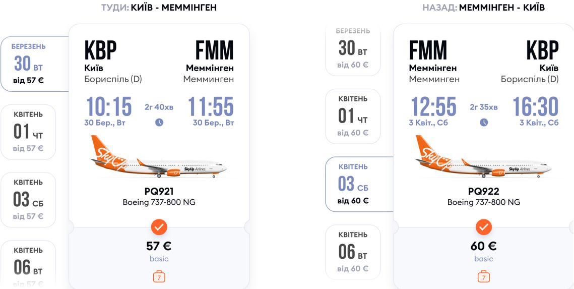 Новое направление Киев - Мемминген от SkyUp, старт в марте! -