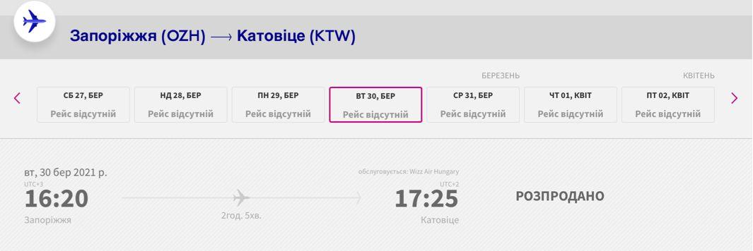 Wizz Air откроет новый рейс Запорожье - Катовице! -