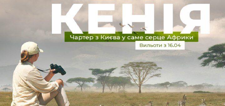 Bees Airlines будет выполнять чартерные рейсы в Кению! -