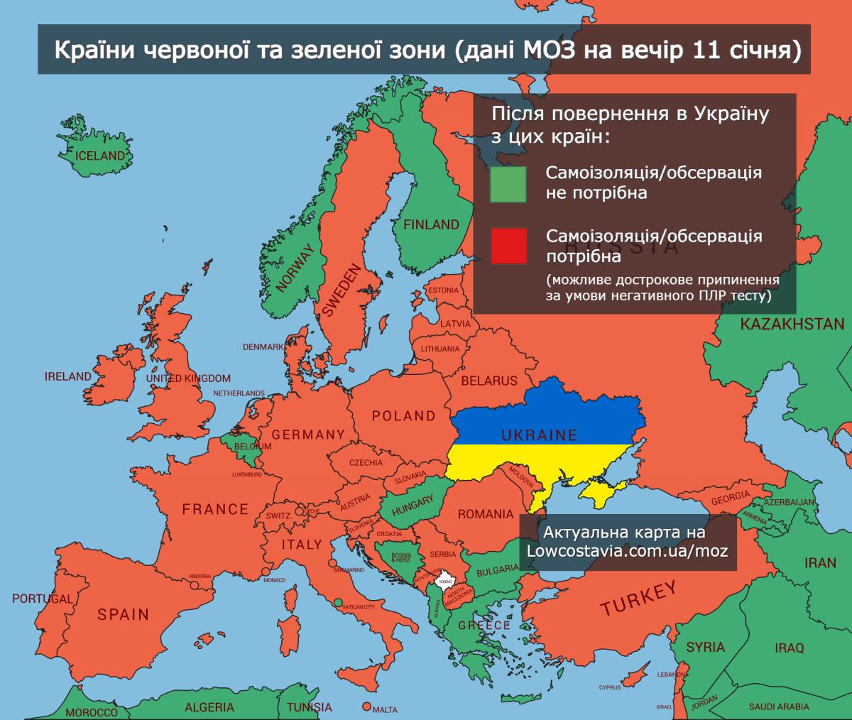 МОЗ Украины дважды за день обновил данные стран красной зоны. -