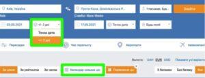 Авиабилеты из Киева в Сан-Паулу (Бразилия) от € 582 в обе стороны! -