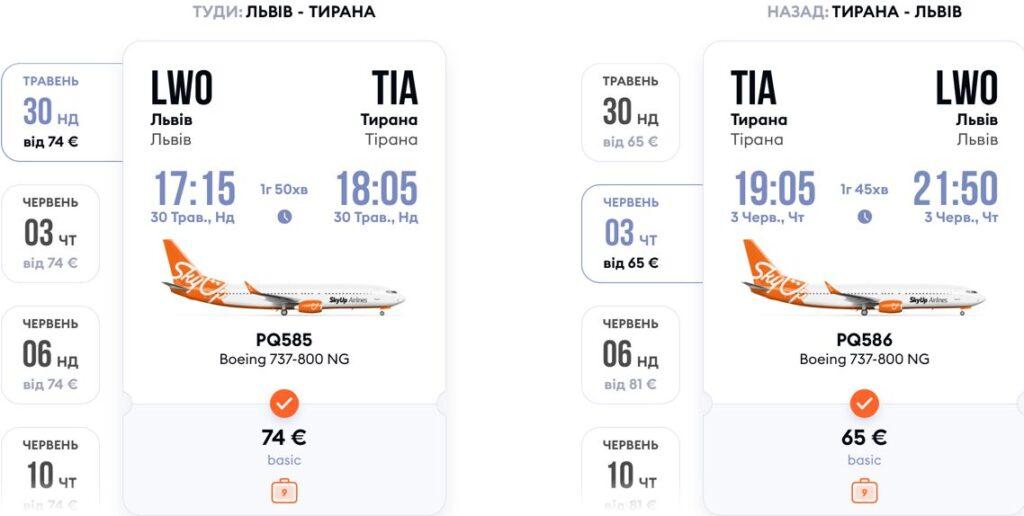 SkyUp откроет 3 новых рейса в Албанию из Львова, Харькова и Запорожья! -