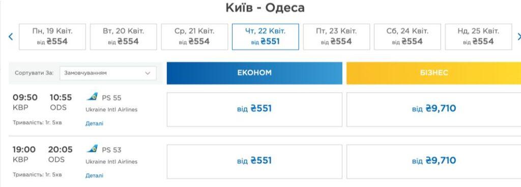 Авиабилеты на внутренние рейсы МАУ от 550 грн до 1000 грн в одну сторону! -