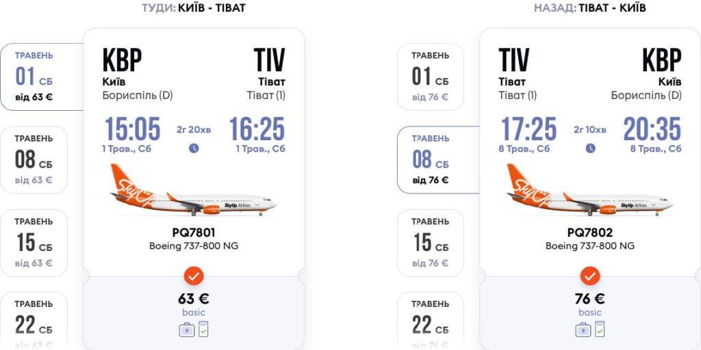 Новые рейсы в Черногорию от SkyUp из пяти городов Украины! -