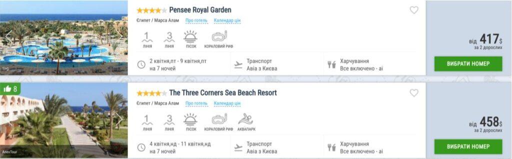 Горящие туры в Марса-Алам (Египет) из Киева и Львова от $ 208 с человека! -