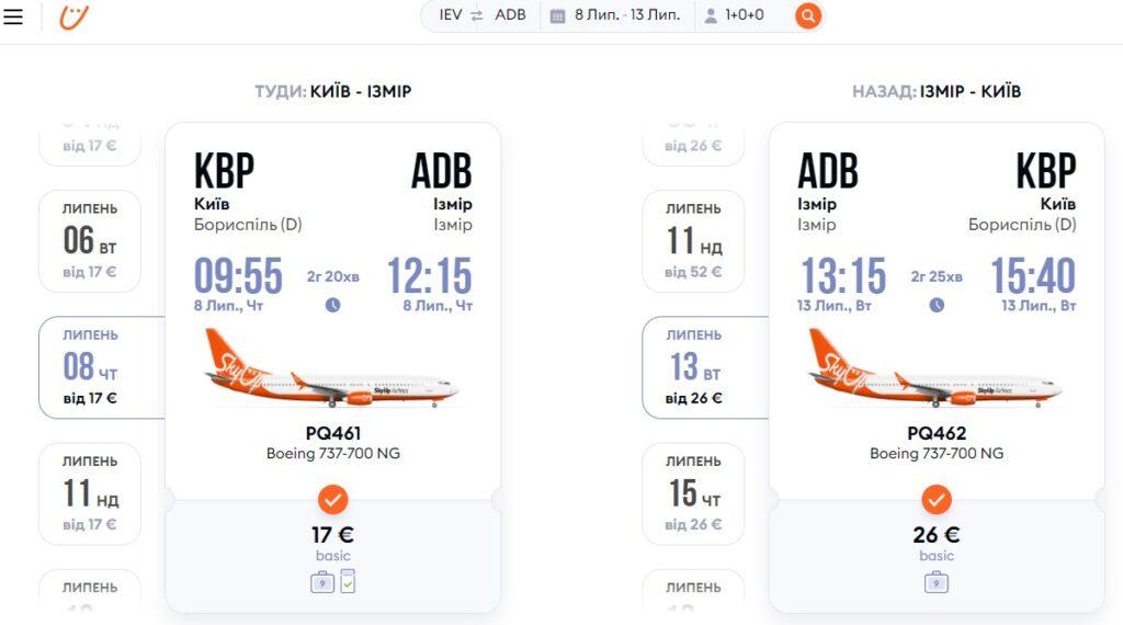 Киев - Измир новый рейс от SkyUp, только сегодня билеты от € 17 в одну сторону! -