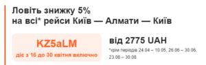 Aвиаквиткы от SkyUp из Киева в Алматы от € 201 в обе стороны! -