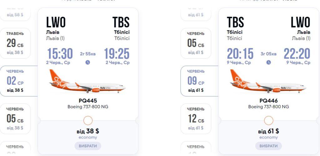 Авиабилеты в Грузию и Турцию из Львова, Харькова, Одессы и Запорожья от $ 99 в обе стороны! -