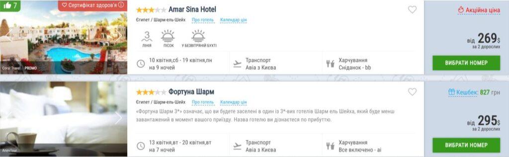 Горящие туры в Шарм-эль-Шейх из городов Украины от $ 135 с человека! -
