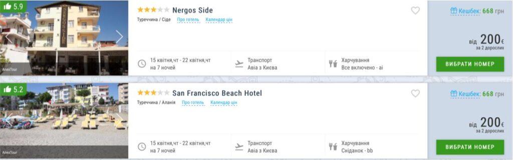 Пакетные туры из Украины в Турцию от € 100 с человека и € 200 за двоих (Анталия)! -