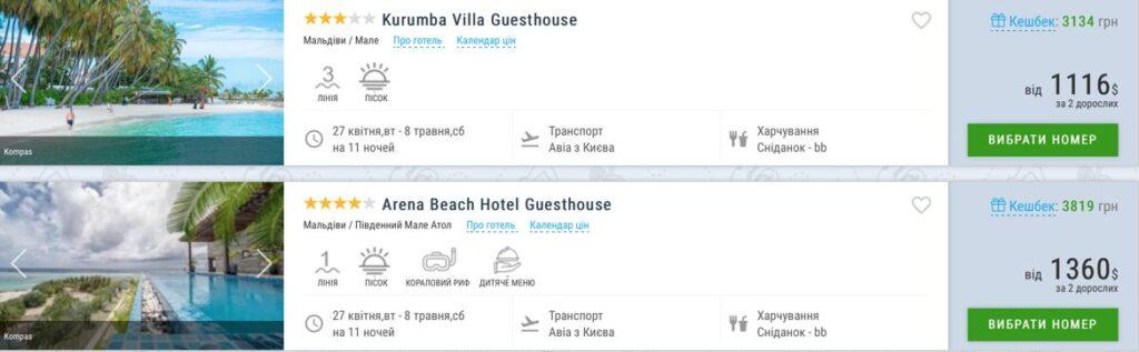 Пакетные туры на Мальдивы - 11 ночей всего от $ 558 с человека! -