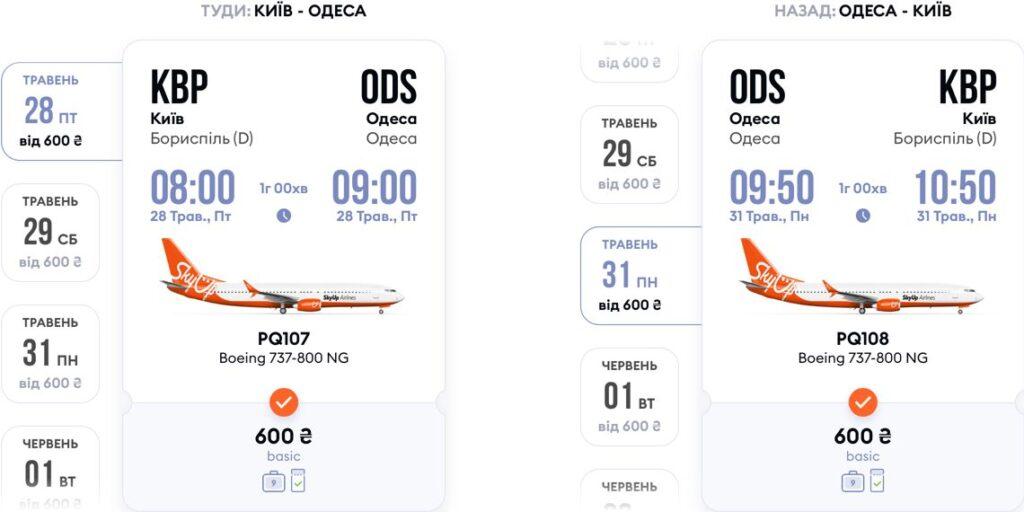 SkyUp возобновляет рейсы Киев - Одесса! -