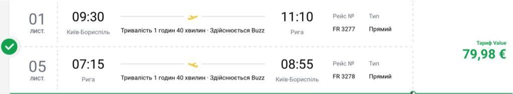 Два новых рейса из Киева и Львова в Ригу от Ryanair! -