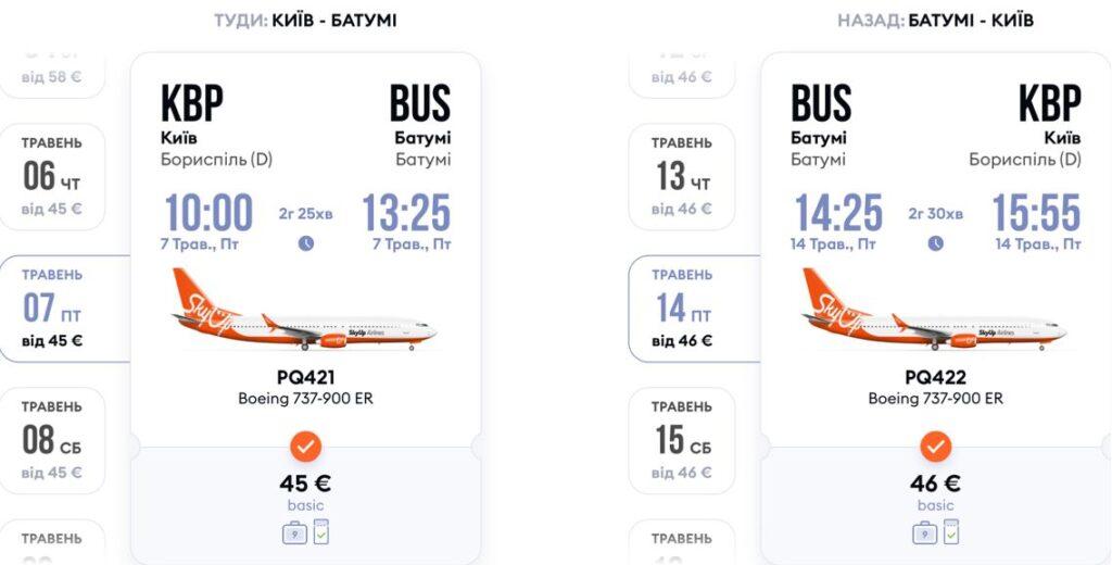 Авиабилеты из Киева в Батуми, Ереван и Ларнаку за € 91 в обе стороны в мае! -