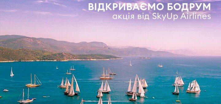 Киев - Бодрум - новый рейс от SkyUp, только сегодня билеты от € 35 в обе стороны! -
