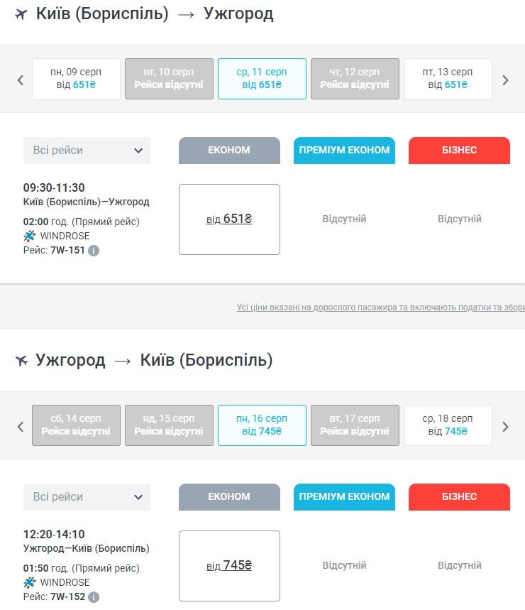 Киев - Ужгород - новый внутренний рейс от Windrose! Билеты от 651 грн в одну сторону! -
