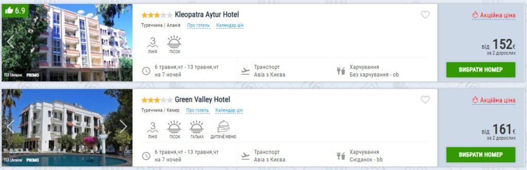 Супер дешевые горящие туры в Турцию из городов Украины от € 76 с человека! -