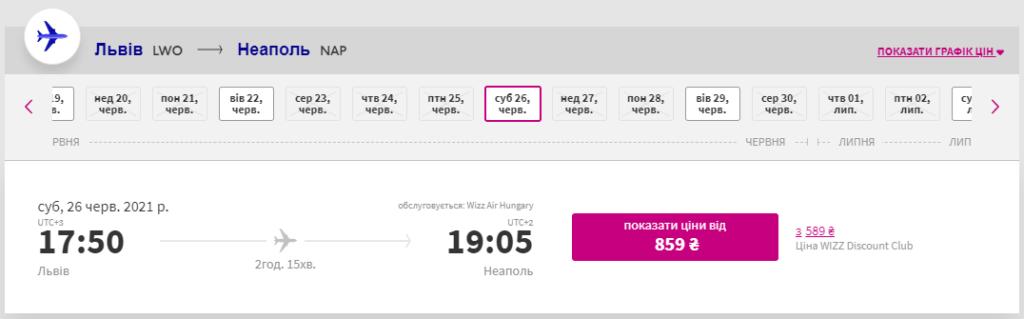Wizz Air откроет 4 новых рейса из Львова в Мемминген, Неаполя, Варшавы и Познани! -