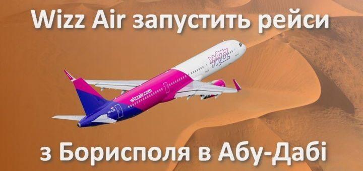 Новый рейс Киев (Борисполь) - Абу-Даби от Wizz Air! -
